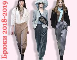 78fde9120ab Модные женские брюки осень-зима 2018-2019 - расцветки